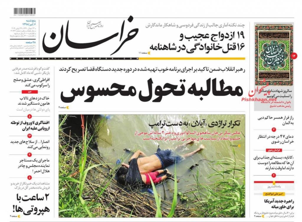 """مانشيت إيران: هل يعطل تفعيل """"انستكس"""" خطوات التصعيد الإيرانية؟ 4"""