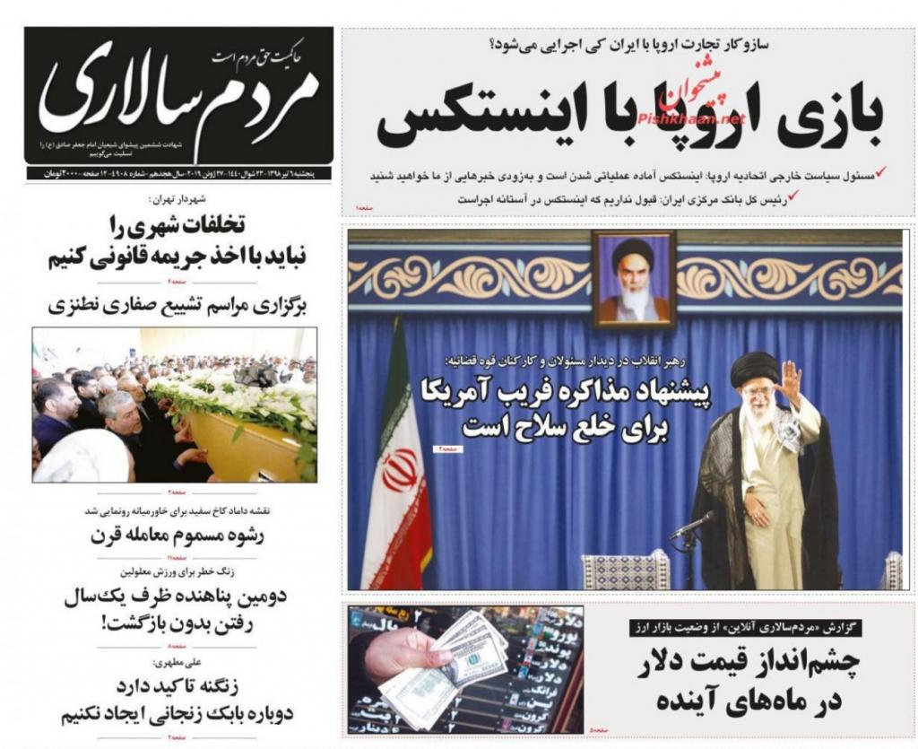 """مانشيت إيران: هل يعطل تفعيل """"انستكس"""" خطوات التصعيد الإيرانية؟ 5"""