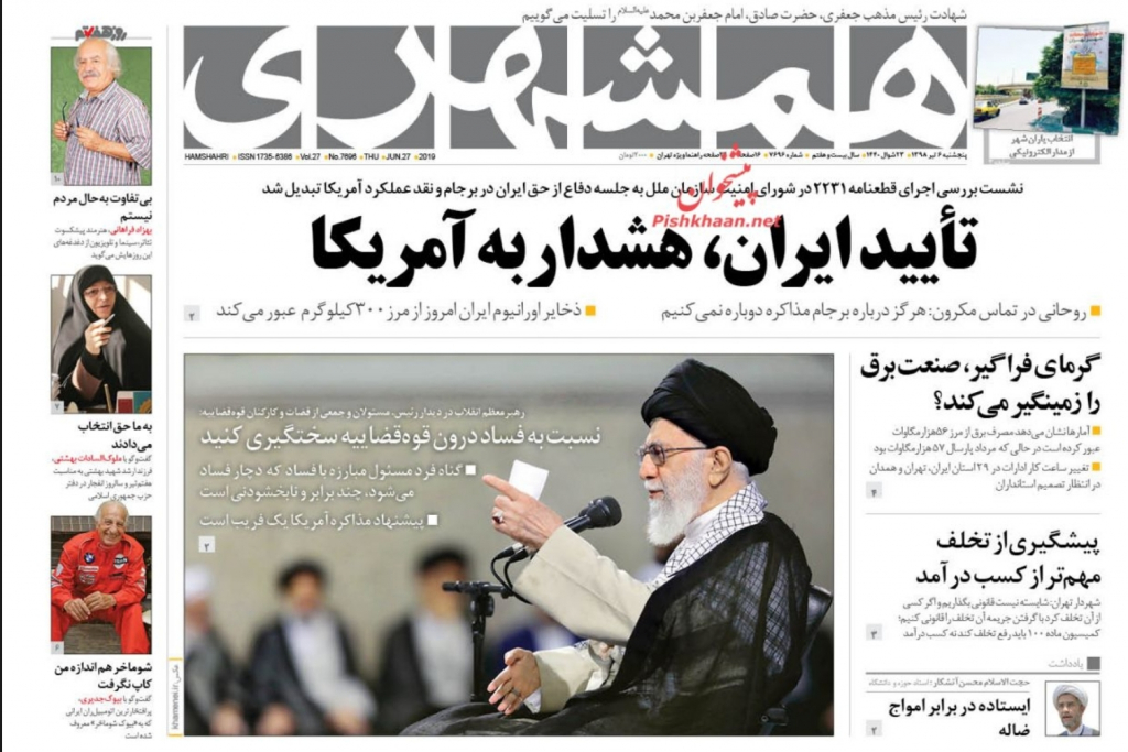 """مانشيت إيران: هل يعطل تفعيل """"انستكس"""" خطوات التصعيد الإيرانية؟ 6"""