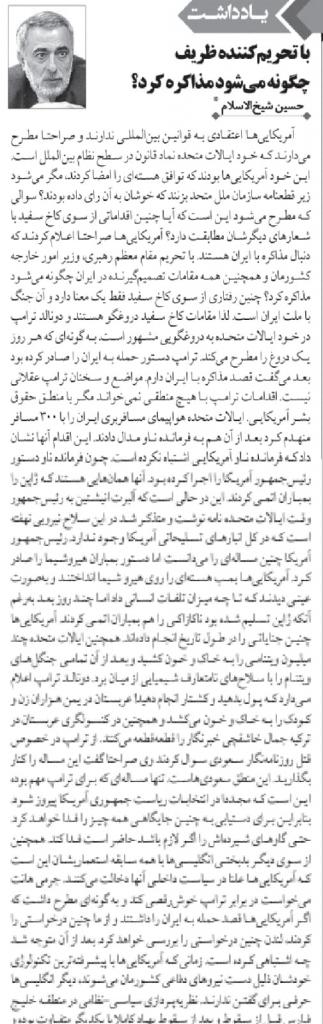 """مانشيت إيران: هل يعطل تفعيل """"انستكس"""" خطوات التصعيد الإيرانية؟ 7"""
