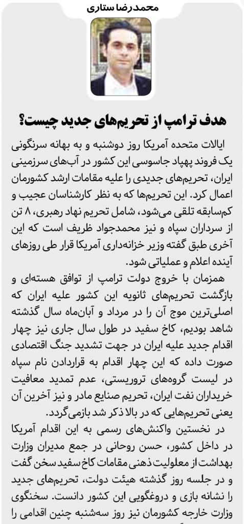 """مانشيت إيران: هل يعطل تفعيل """"انستكس"""" خطوات التصعيد الإيرانية؟ 8"""