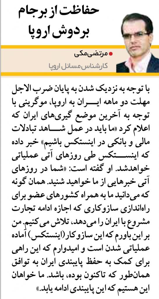 """مانشيت إيران: هل يعطل تفعيل """"انستكس"""" خطوات التصعيد الإيرانية؟ 9"""