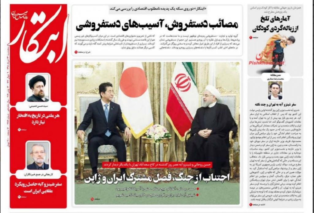 مانشيت طهران: زيارة رئيس الوزراء الياباني لتجنب الحرب 2