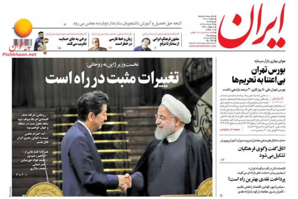 مانشيت طهران: زيارة رئيس الوزراء الياباني لتجنب الحرب 4