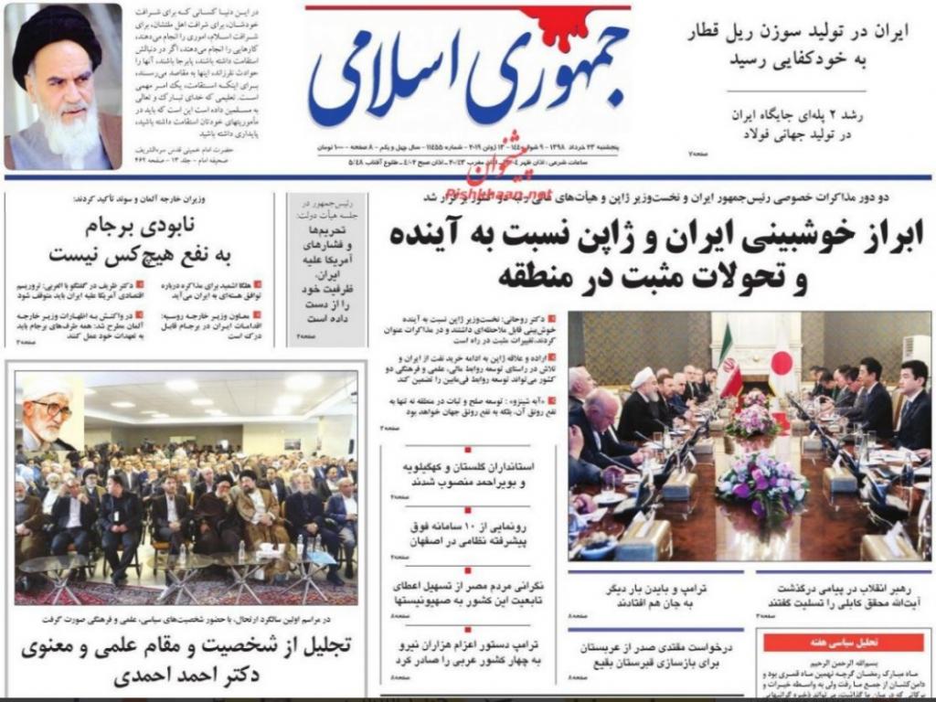 مانشيت طهران: زيارة رئيس الوزراء الياباني لتجنب الحرب 3
