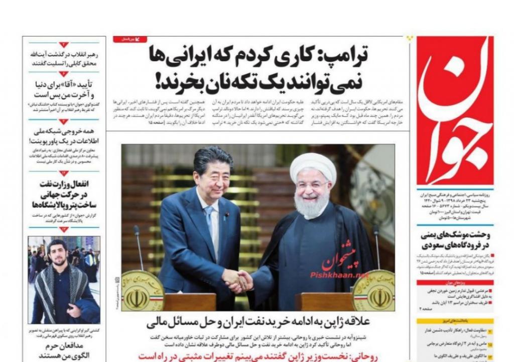 مانشيت طهران: زيارة رئيس الوزراء الياباني لتجنب الحرب 6
