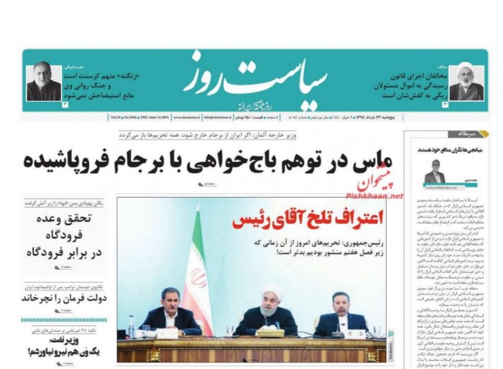 مانشيت طهران: زيارة رئيس الوزراء الياباني لتجنب الحرب 5