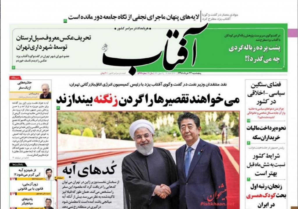 مانشيت طهران: زيارة رئيس الوزراء الياباني لتجنب الحرب 1
