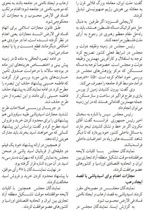 بين الصفحات الإيرانية: زيارات ديبلوماسية لطهران بمهام صعبة 4