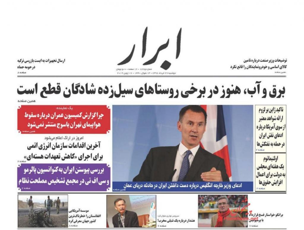 مانشيت إيران: طهران لم تهِن زائرها الياباني... وخصومها ضالعون في حادثة خليج عمان 2