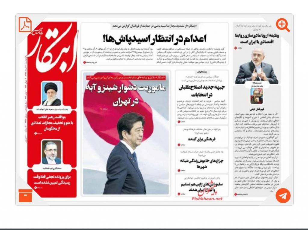 مانشيت طهران: عرض للعقوبات بقناع التفاوض 6