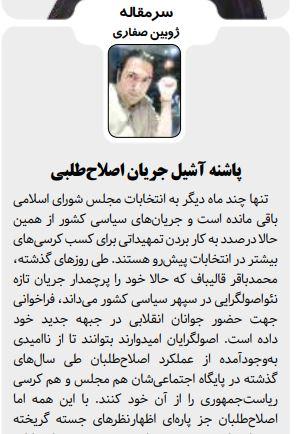 مانشيت إيران: اغتيال لرمز انتخاب شعب مصر... وارتداد المعتدلين لجذورهم 7