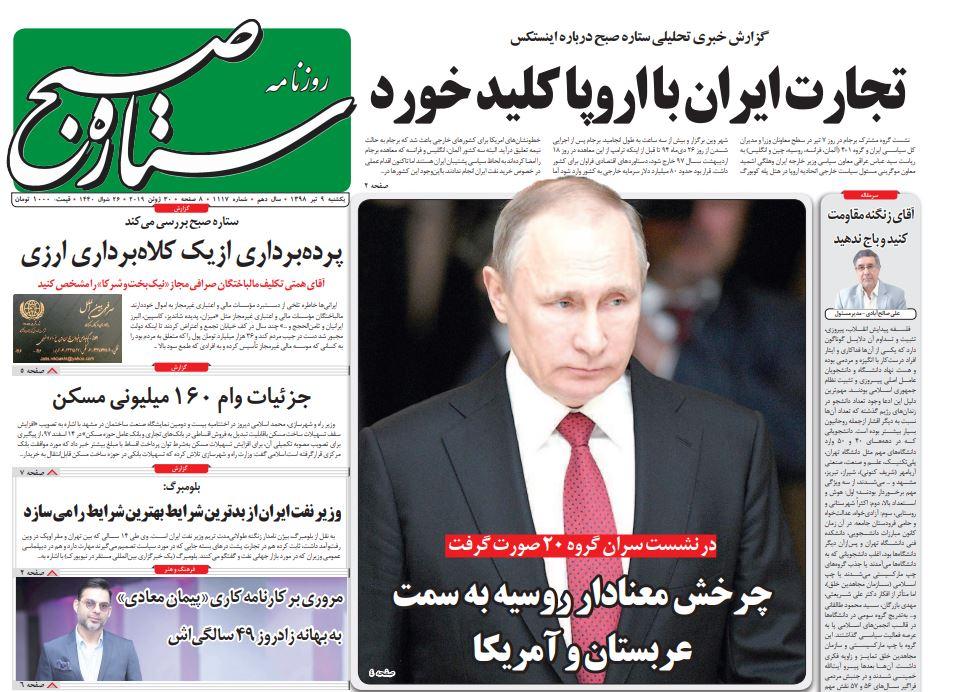 مانشيت إيران: ما هي الأهداف الروسية من عرض موسكو على طهران بيع منظومة S-400 الصاروخية؟ 4