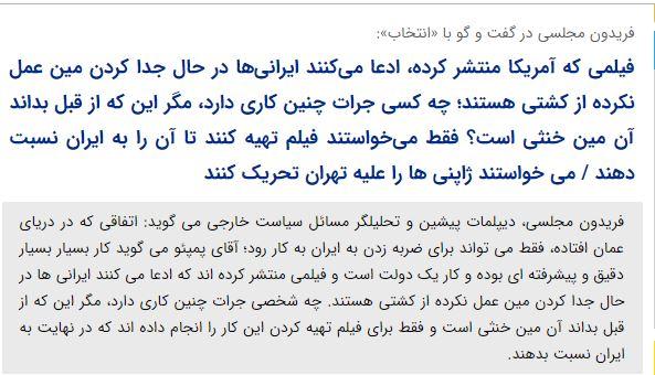 مانشيت إيران: الحرب الأميركية نفسية ولن تصبح عسكرية قبل 2020 6