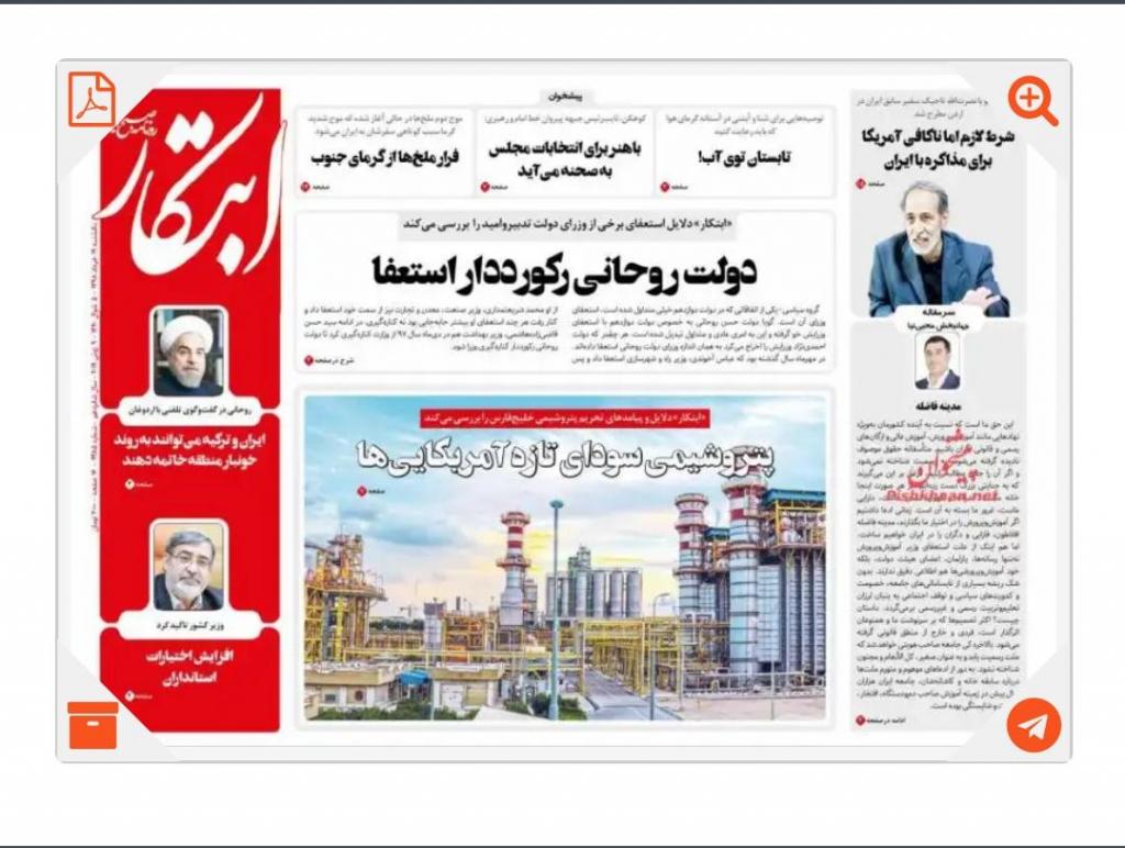 مانشيت طهران: صناعة البتروكيماويات غير قابلة للحظر 2