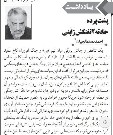 مانشيت إيران: طهران ليست ضالعة في حادثة بحر عُمان 6