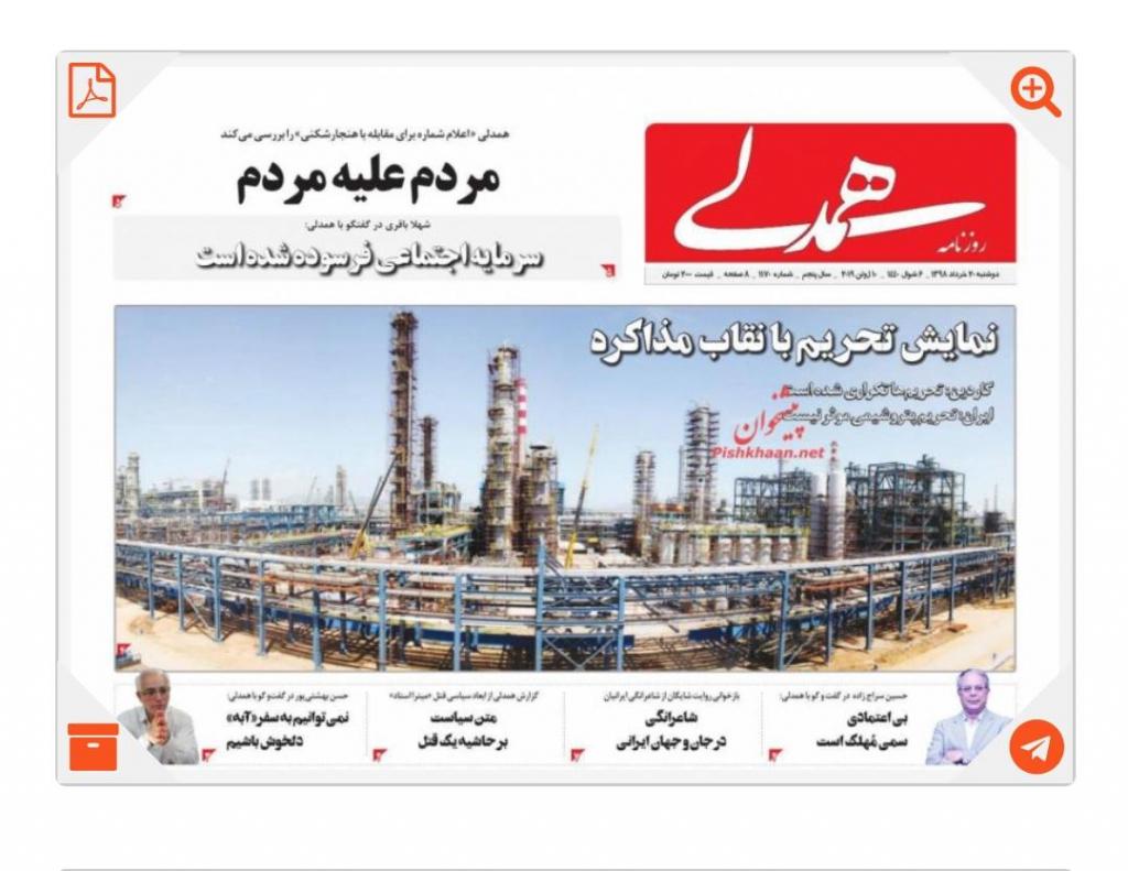 مانشيت طهران: عرض للعقوبات بقناع التفاوض 1