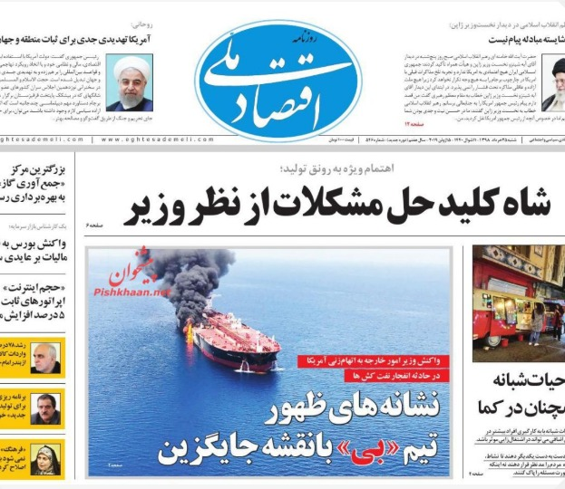 مانشيت إيران: طهران ليست ضالعة في حادثة بحر عُمان 4
