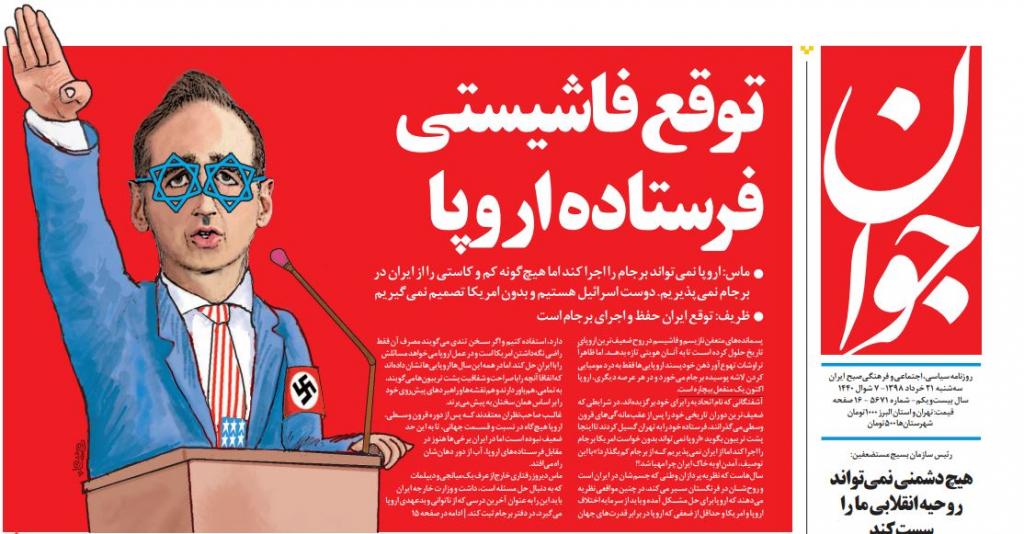 """بين الصفحات الإيرانية: هجوم لاذع على أوروبا سببه """"ماس"""" وإسرائيل قلقة من السعودية 1"""