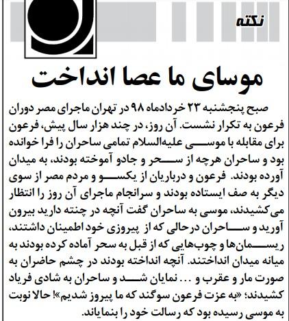 مانشيت إيران: طهران ليست ضالعة في حادثة بحر عُمان 8