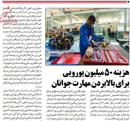بين الصفحات الإيرانية: انتقادات تطال مبادرة ظريف لزيارة السعودية وإيران تدرس إعطاء باكستان أولوية على الهند اقتصادياً 6