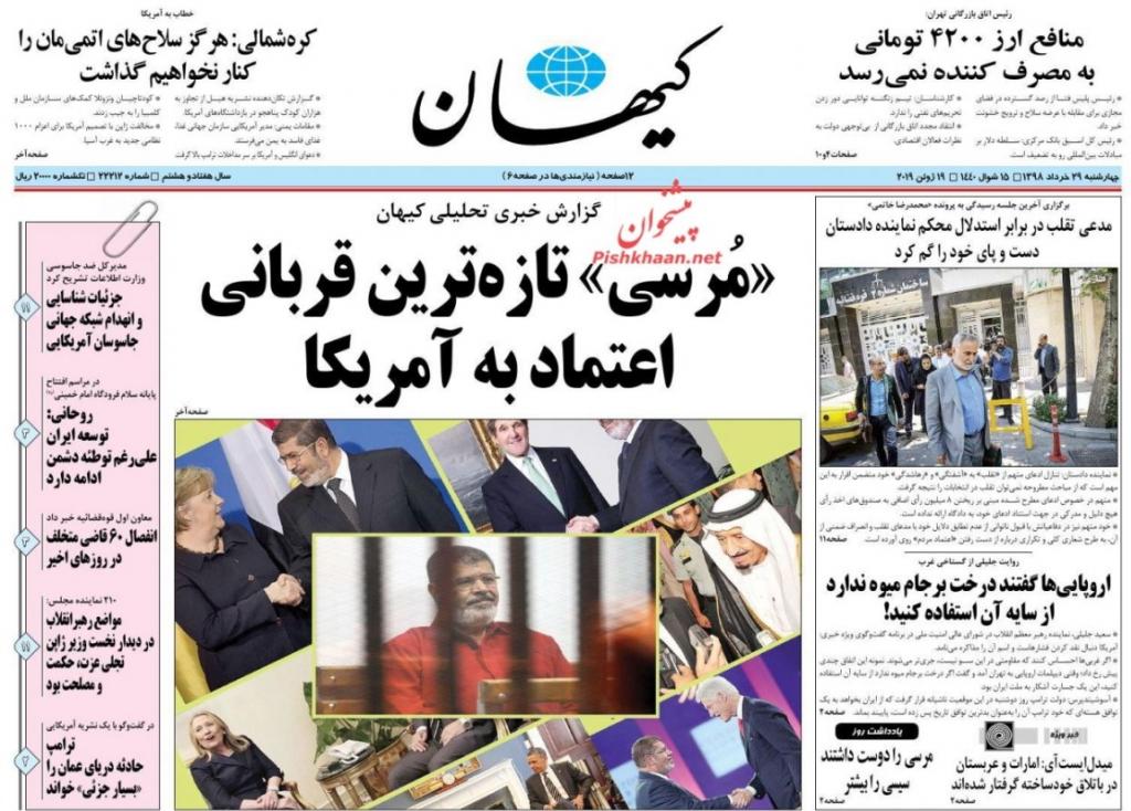 مانشيت إيران: أميركا متهمة بحادثة الناقلات ومحمد مُرسي ضحية الثقة بواشنطن 8