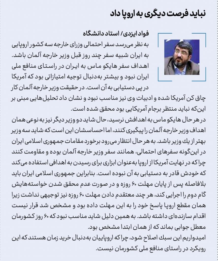 مانشيت إيران: زيارة أوروبية جماعية لإقناع طهران بالتنازل؟ 7