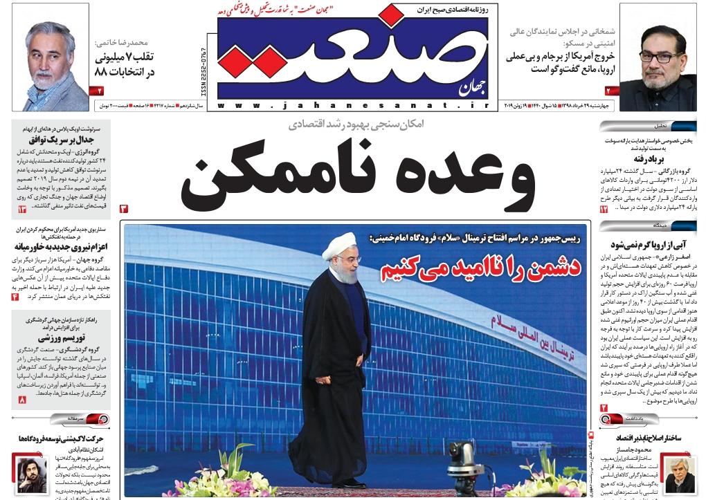 مانشيت إيران: أميركا متهمة بحادثة الناقلات ومحمد مُرسي ضحية الثقة بواشنطن 3