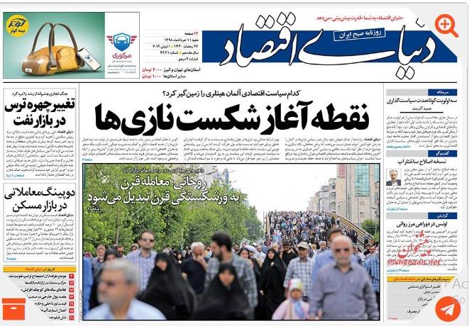مانشيت طهران: صفقة القرن تتحول إلى مقاومة القرن 3