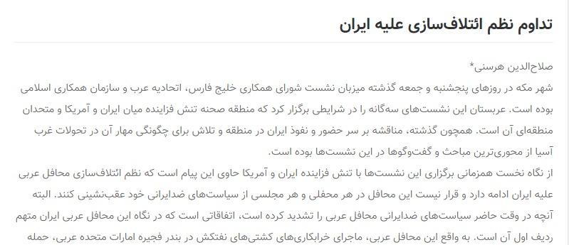 بين الصفحات الإيرانية: التحالفات العربية ضد طهران مستمرة... ومحامي نجفي يستبعد إعدامه 1