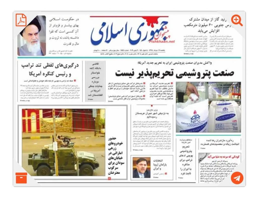 مانشيت طهران: صناعة البتروكيماويات غير قابلة للحظر 8