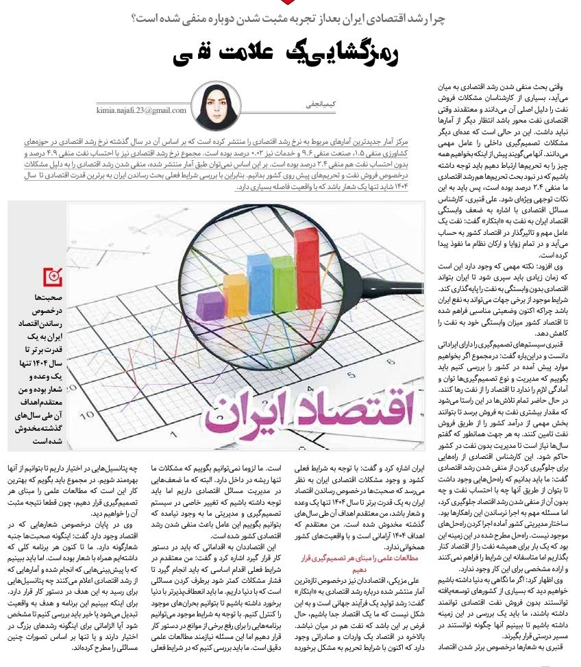 مانشيت إيران: أميركا متهمة بحادثة الناقلات ومحمد مُرسي ضحية الثقة بواشنطن 9