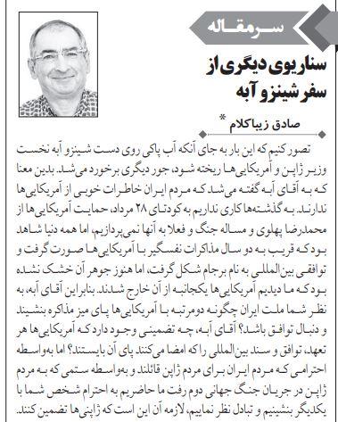 مانشيت إيران: اغتيال لرمز انتخاب شعب مصر... وارتداد المعتدلين لجذورهم 5