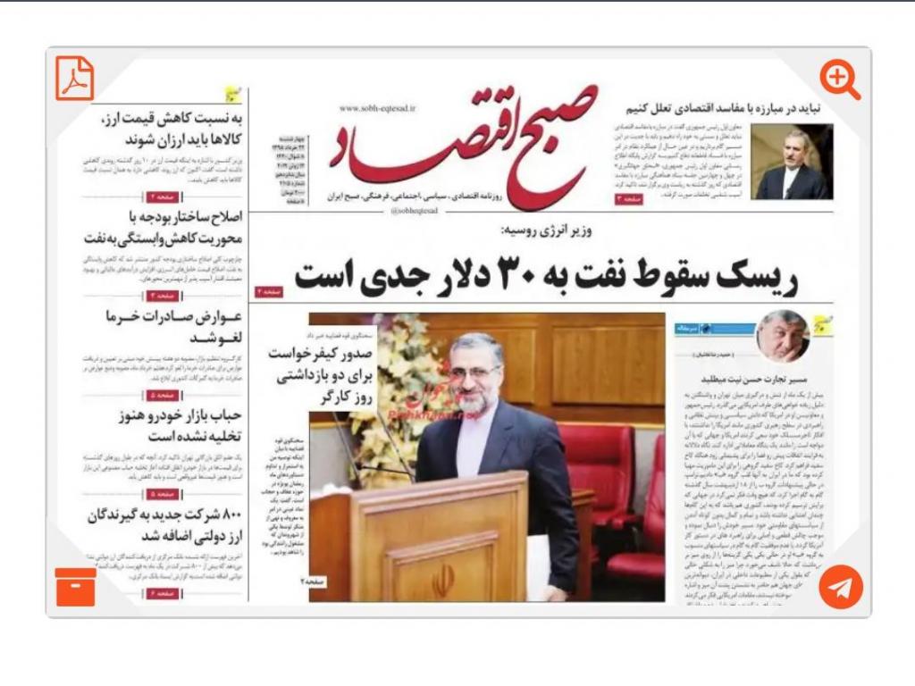 مانشيت إيران: السعودية تفشل في الحلول مكان إيران 6