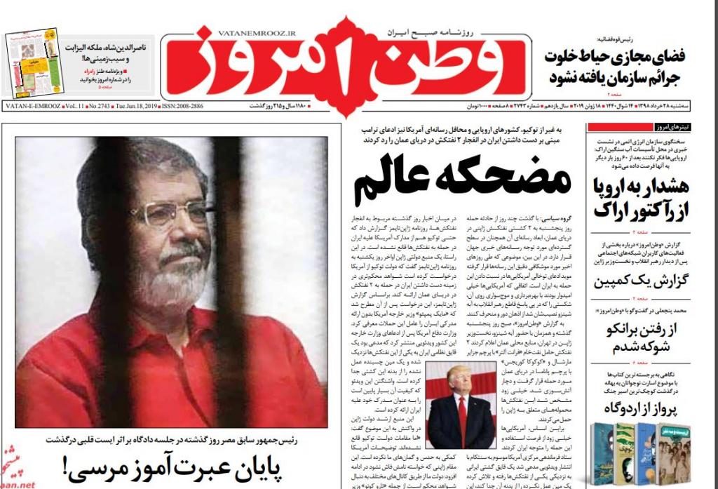 مانشيت إيران: اغتيال لرمز انتخاب شعب مصر... وارتداد المعتدلين لجذورهم 2