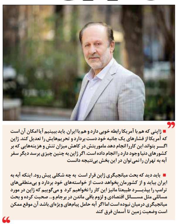 بين الصفحات الإيرانية: وساطة طوكيو المنتظرة فرصة لطهران، وهل يكون تصدير الدجاج بديلا لتصدير النفط؟! 2