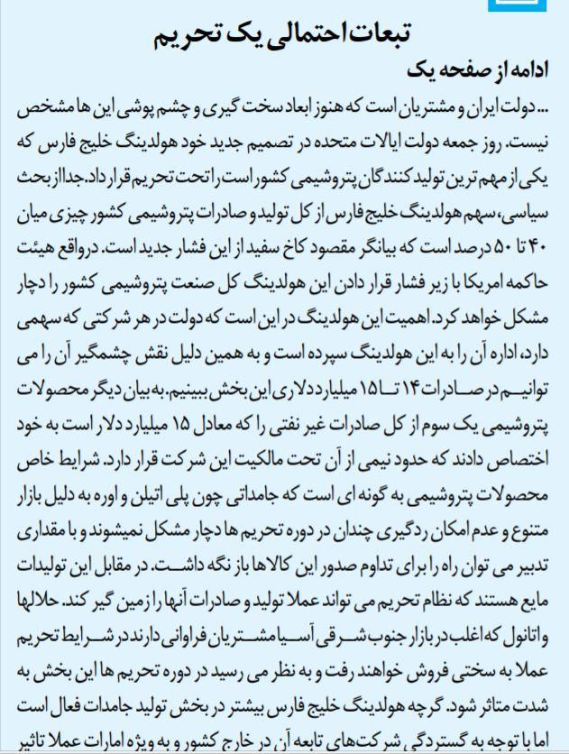 بين الصفحات الإيرانية: زيارات ديبلوماسية لطهران بمهام صعبة 3