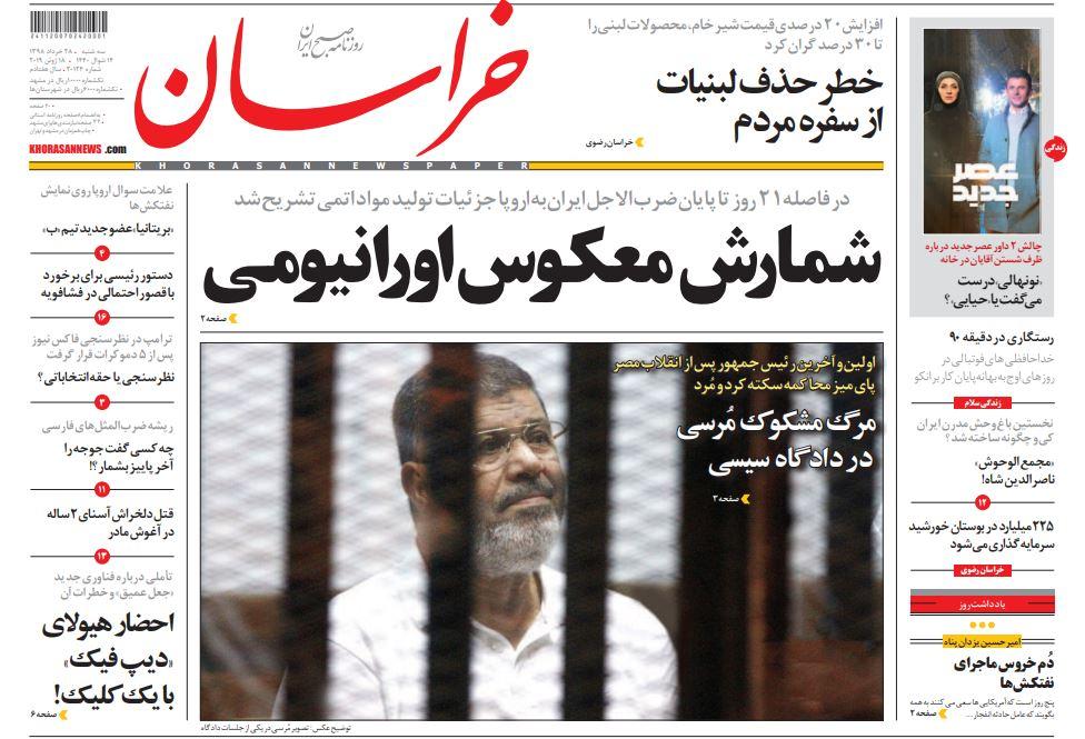 مانشيت إيران: اغتيال لرمز انتخاب شعب مصر... وارتداد المعتدلين لجذورهم 1
