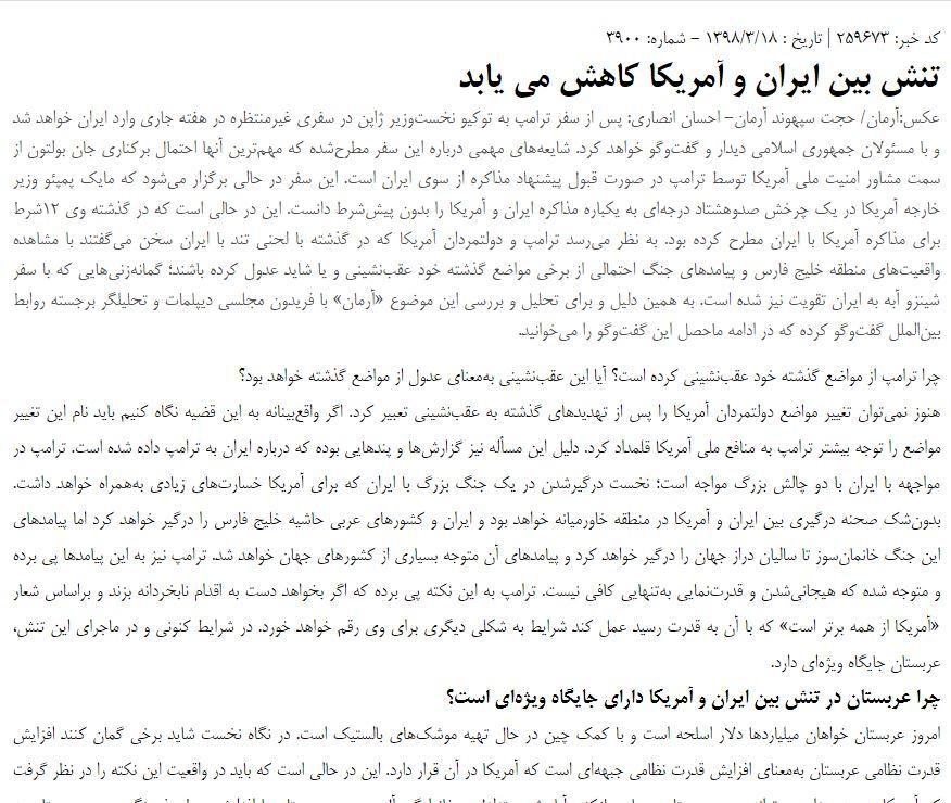بين الصفحات الإيرانية: تأملات إيرانية بانخفاض التوتر بين طهران وواشنطن 3