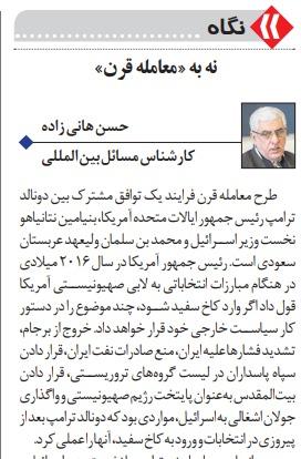 بين الصفحات الإيرانية: التحالفات العربية ضد طهران مستمرة... ومحامي نجفي يستبعد إعدامه 2