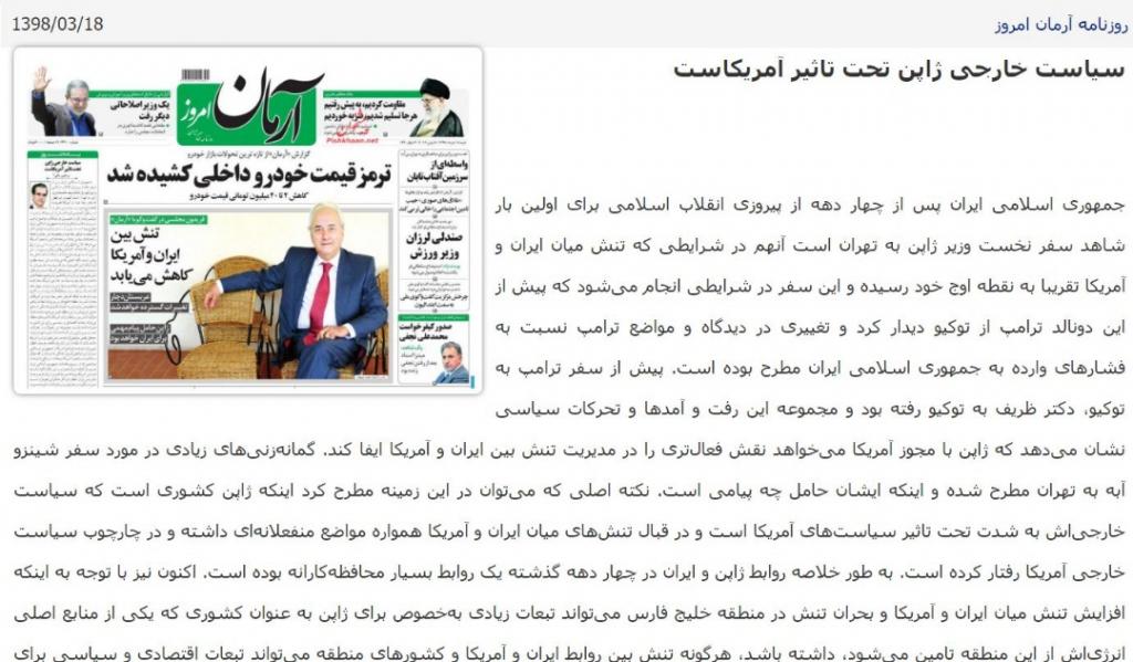 بين الصفحات الإيرانية: تأملات إيرانية بانخفاض التوتر بين طهران وواشنطن 2
