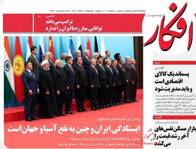 مانشيت إيران: طهران ليست ضالعة في حادثة بحر عُمان 5