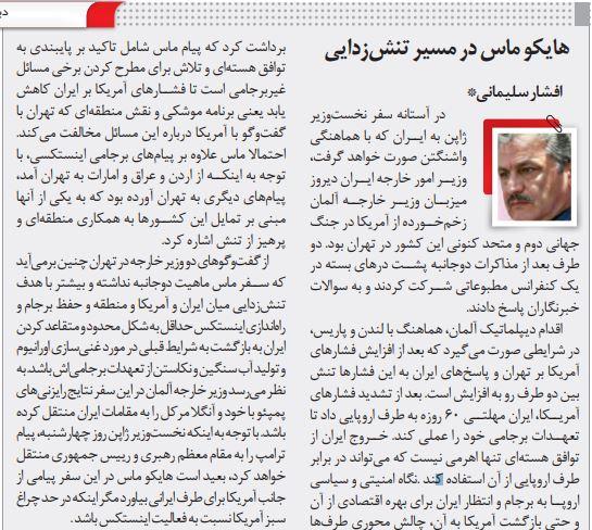 """بين الصفحات الإيرانية: هجوم لاذع على أوروبا سببه """"ماس"""" وإسرائيل قلقة من السعودية 2"""