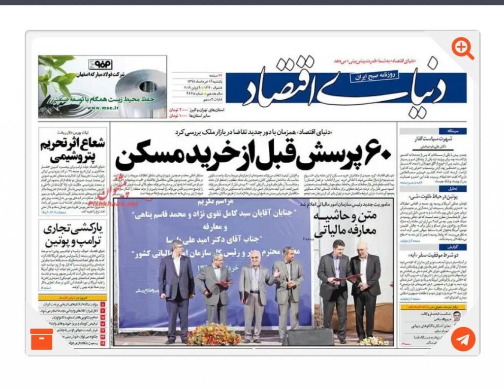 مانشيت طهران: صناعة البتروكيماويات غير قابلة للحظر 4