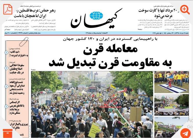 مانشيت طهران: صفقة القرن تتحول إلى مقاومة القرن 2