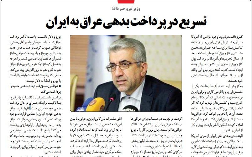 بين الصفحات الإيرانية: التحالفات العربية ضد طهران مستمرة... ومحامي نجفي يستبعد إعدامه 4