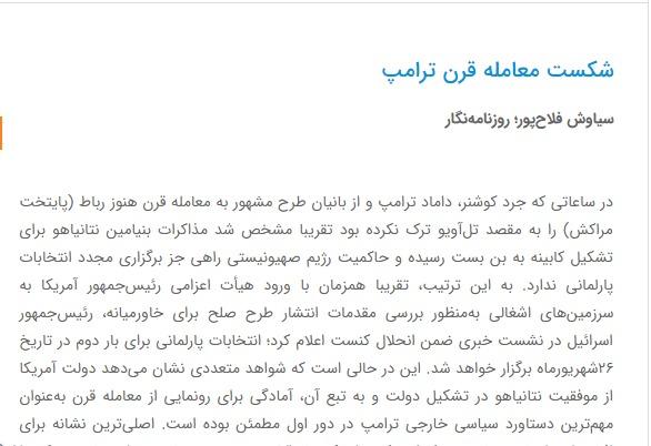 بين الصفحات الإيرانية: التحالفات العربية ضد طهران مستمرة... ومحامي نجفي يستبعد إعدامه 3