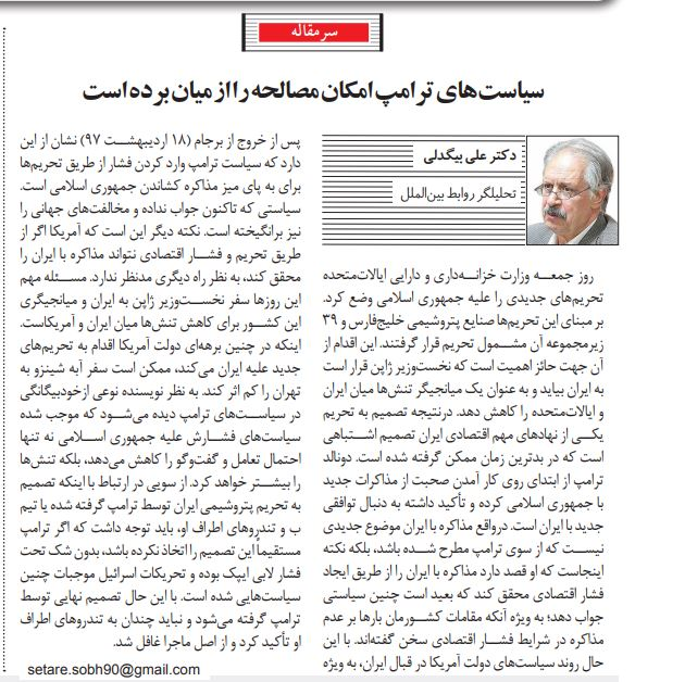 بين الصفحات الإيرانية: عقوبات أميركا تهدد الوساطة اليابانية والمناصب الوزارية في إيران 3