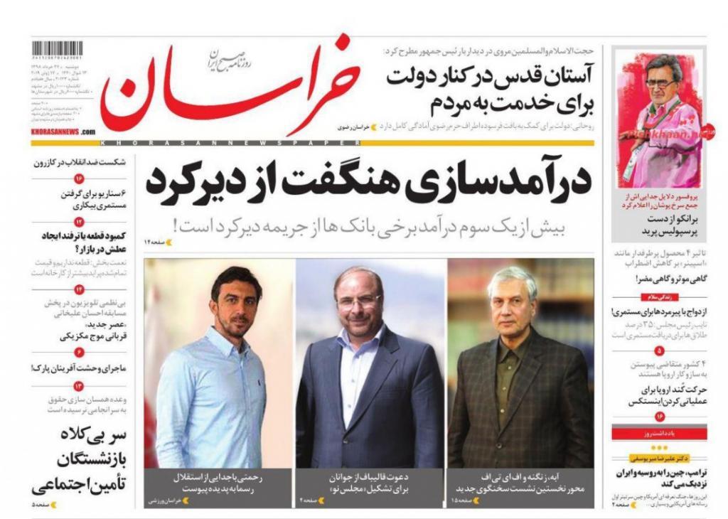 مانشيت إيران: طهران لم تهِن زائرها الياباني... وخصومها ضالعون في حادثة خليج عمان 5