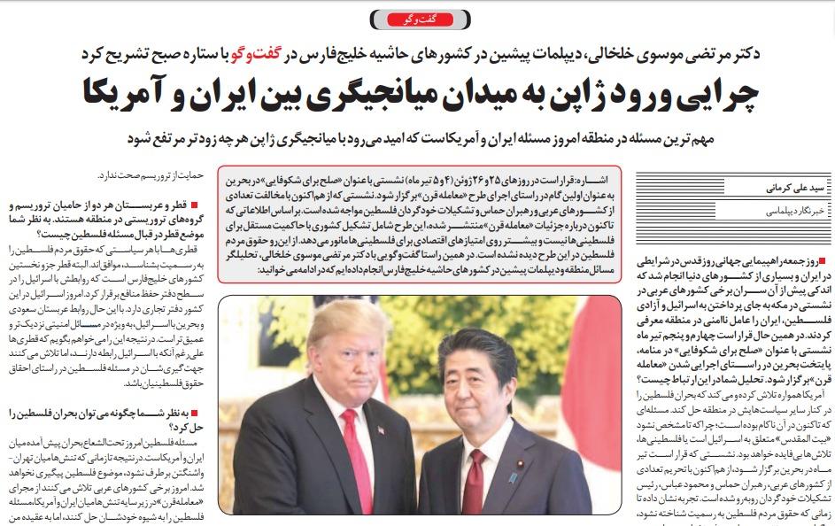 بين الصفحات الإيرانية: انتقادات تطال مبادرة ظريف لزيارة السعودية وإيران تدرس إعطاء باكستان أولوية على الهند اقتصادياً 4